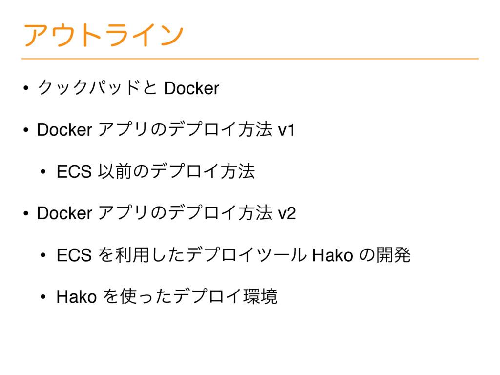 ΞτϥΠϯ • ΫοΫύουͱ Docker • Docker ΞϓϦͷσϓϩΠํ๏ v1 ...