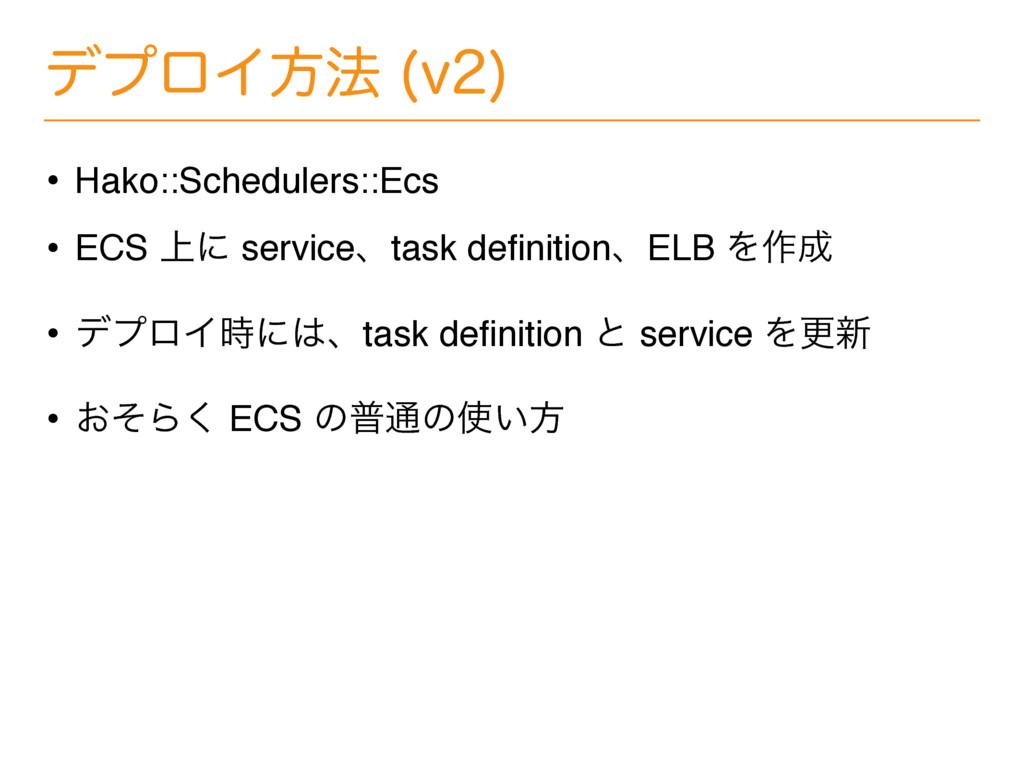 σϓϩΠํ๏ W  • Hako::Schedulers::Ecs • ECS ্ʹ se...