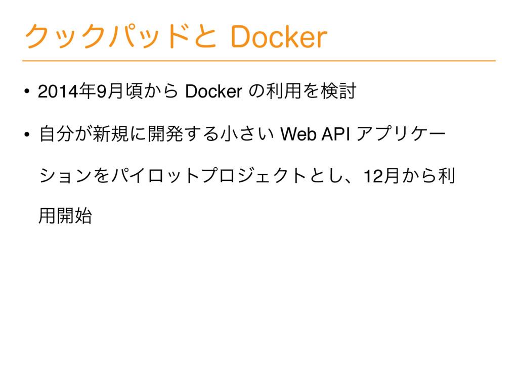 ΫοΫύουͱ%PDLFS • 20149݄ࠒ͔Β Docker ͷར༻Λݕ౼ • ͕ࣗ...
