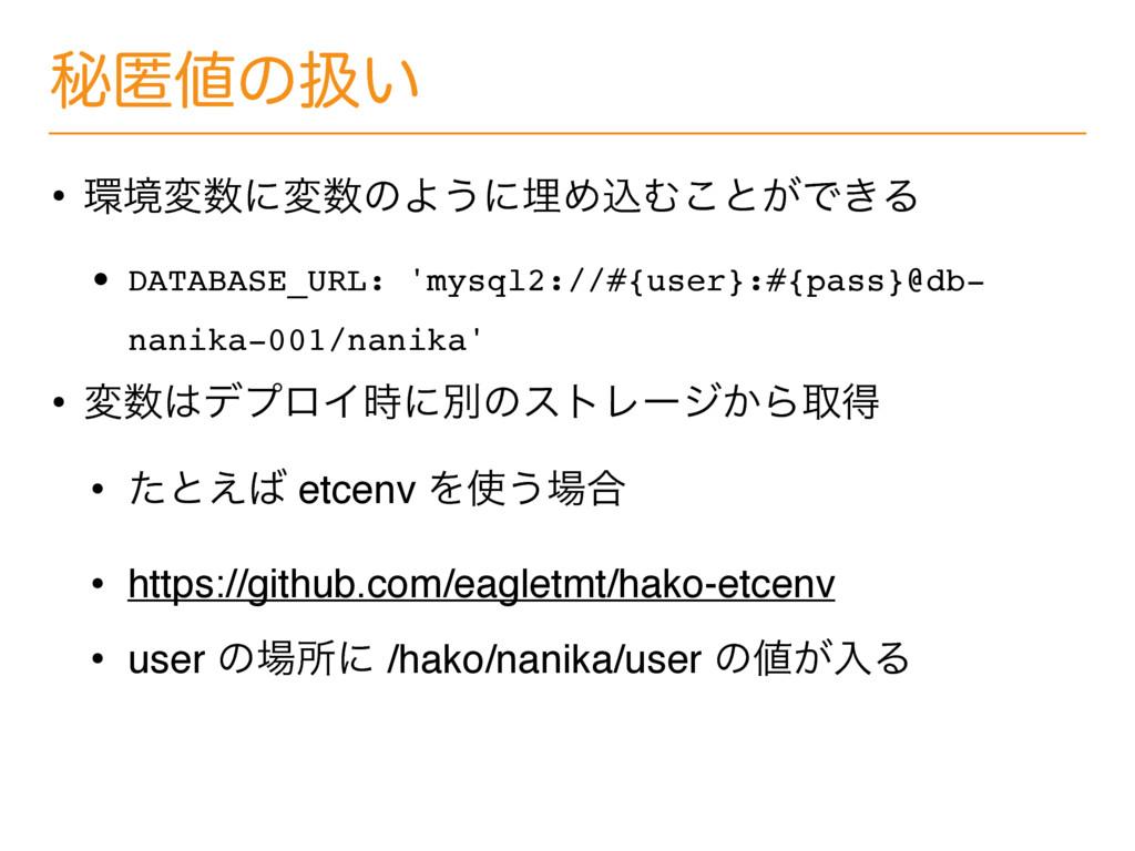 ൿಗͷѻ͍ • ڥมʹมͷΑ͏ʹຒΊࠐΉ͜ͱ͕Ͱ͖Δ • DATABASE_URL: ...