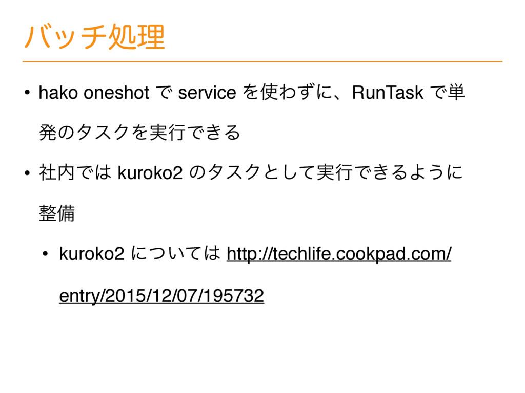 όονॲཧ • hako oneshot Ͱ service ΛΘͣʹɺRunTask Ͱ୯...