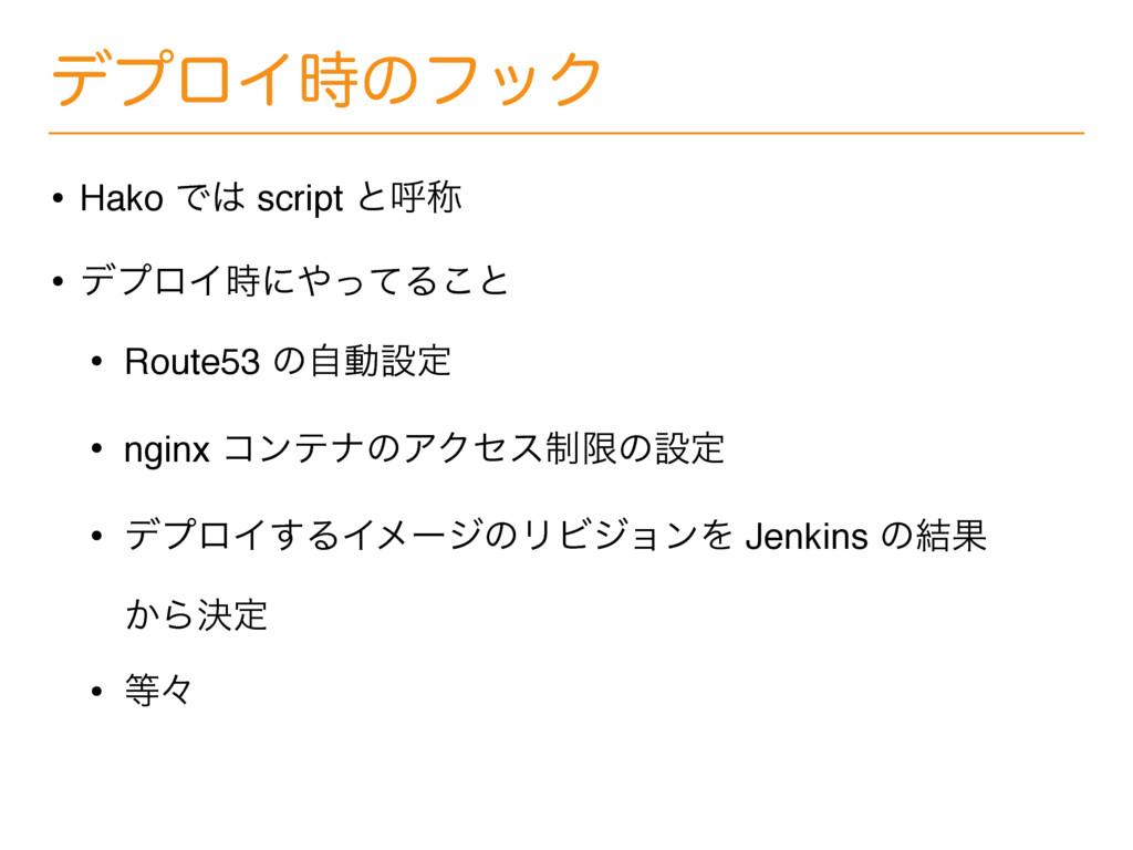 σϓϩΠͷϑοΫ • Hako Ͱ script ͱݺশ • σϓϩΠʹͬͯΔ͜ͱ •...
