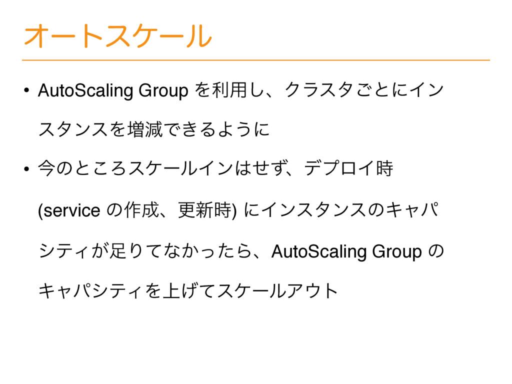 Φʔτεέʔϧ • AutoScaling Group Λར༻͠ɺΫϥελ͝ͱʹΠϯ ελϯε...
