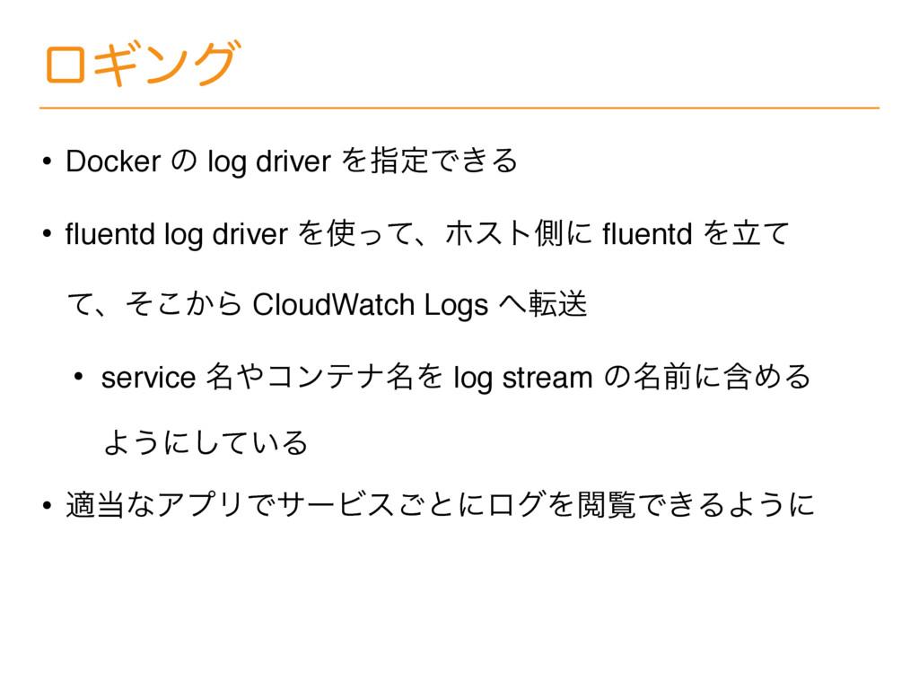 ϩΪϯά • Docker ͷ log driver ΛࢦఆͰ͖Δ • fluentd log ...