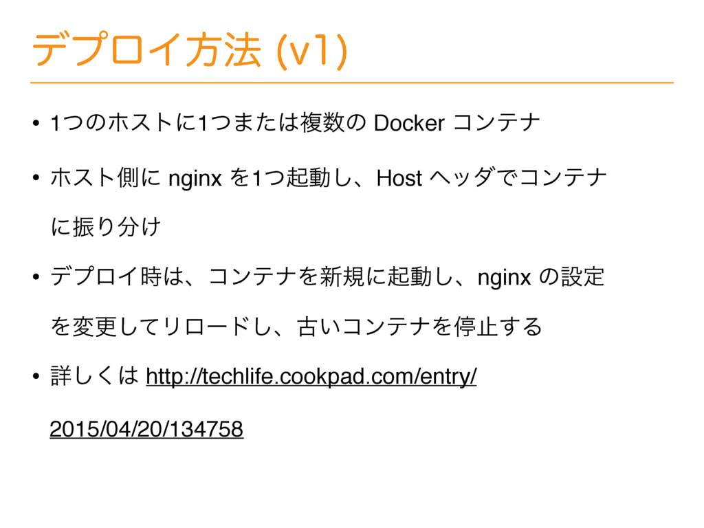 σϓϩΠํ๏ W  • 1ͭͷϗετʹ1ͭ·ͨෳͷ Docker ίϯςφ • ϗετ...