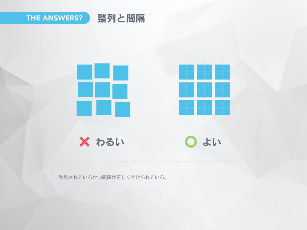 ྻ͞Ε͍ͯΔִ͔͕ͭؒਖ਼ۭ͚͘͠ΒΕ͍ͯΔɻ ྻͱִؒ ΘΔ͍ Α͍ THE ANSWER...