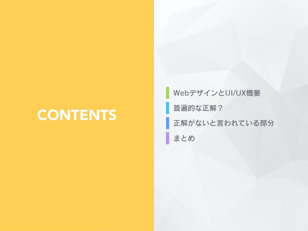 CONTENTS 8FCσβΠϯͱ6*69֓ཁ ීวతͳਖ਼ղʁ ਖ਼ղ͕ͳ͍ͱݴΘΕ͍ͯΔ෦...