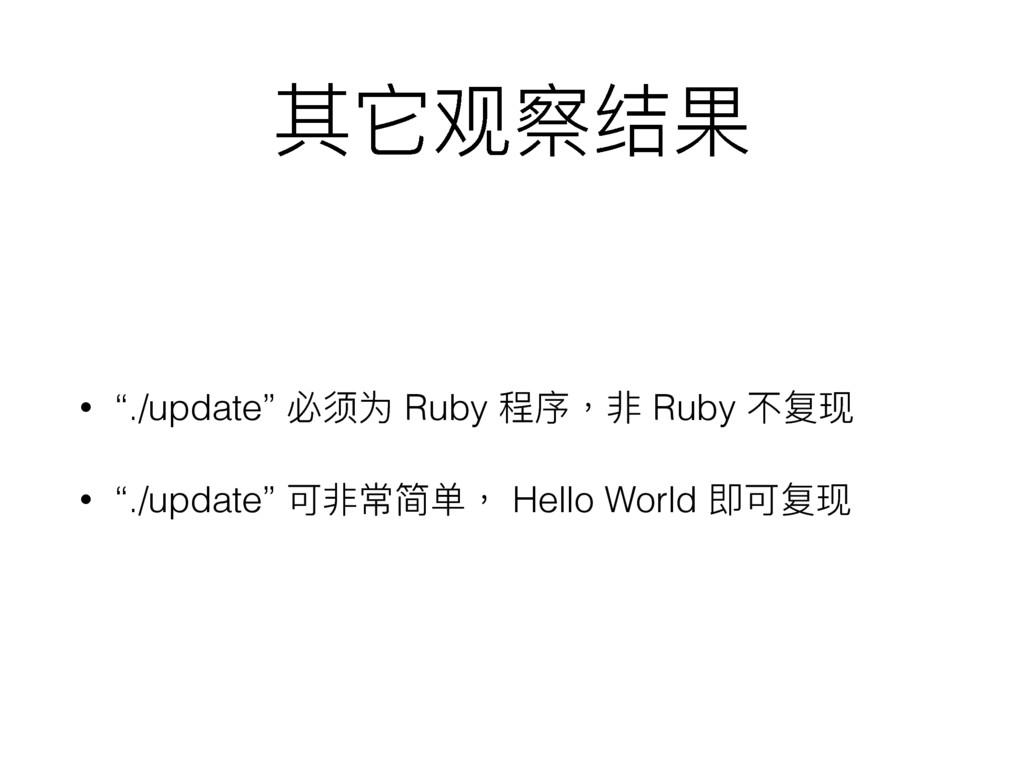"ٌਙᥡ疗ᕮຎ • ""./update"" ᶳԅ Ruby 纷ଧ牧覍 Ruby 犋瓰ሿ • ""...."