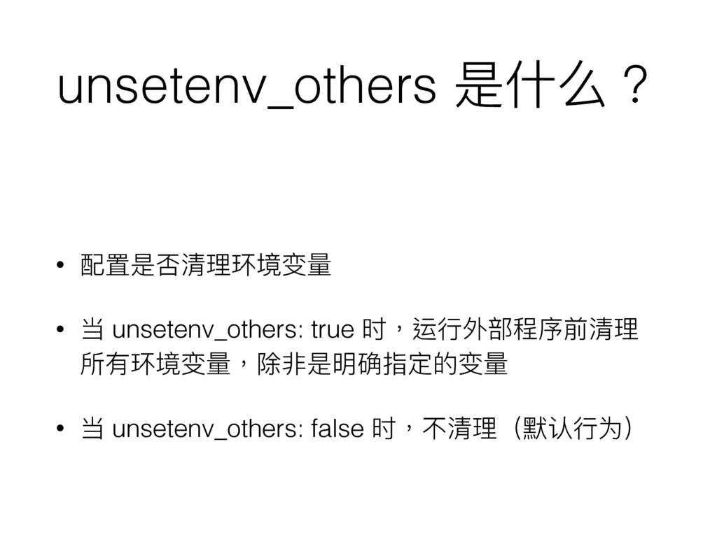 unsetenv_others ฎՋԍ牫 • 蟴ᗝฎ玽竃ቘ辘हݒᰁ • ୮ unsetenv_...