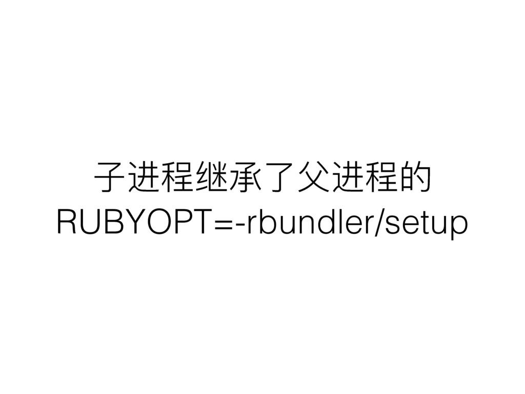 ৼᬰ纷ᖀ瞚ԧᆿᬰ纷ጱ RUBYOPT=-rbundler/setup