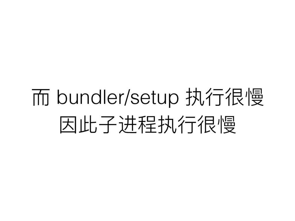 ᘒ bundler/setup ಗᤈ盄眸 ࢩ種ৼᬰ纷ಗᤈ盄眸