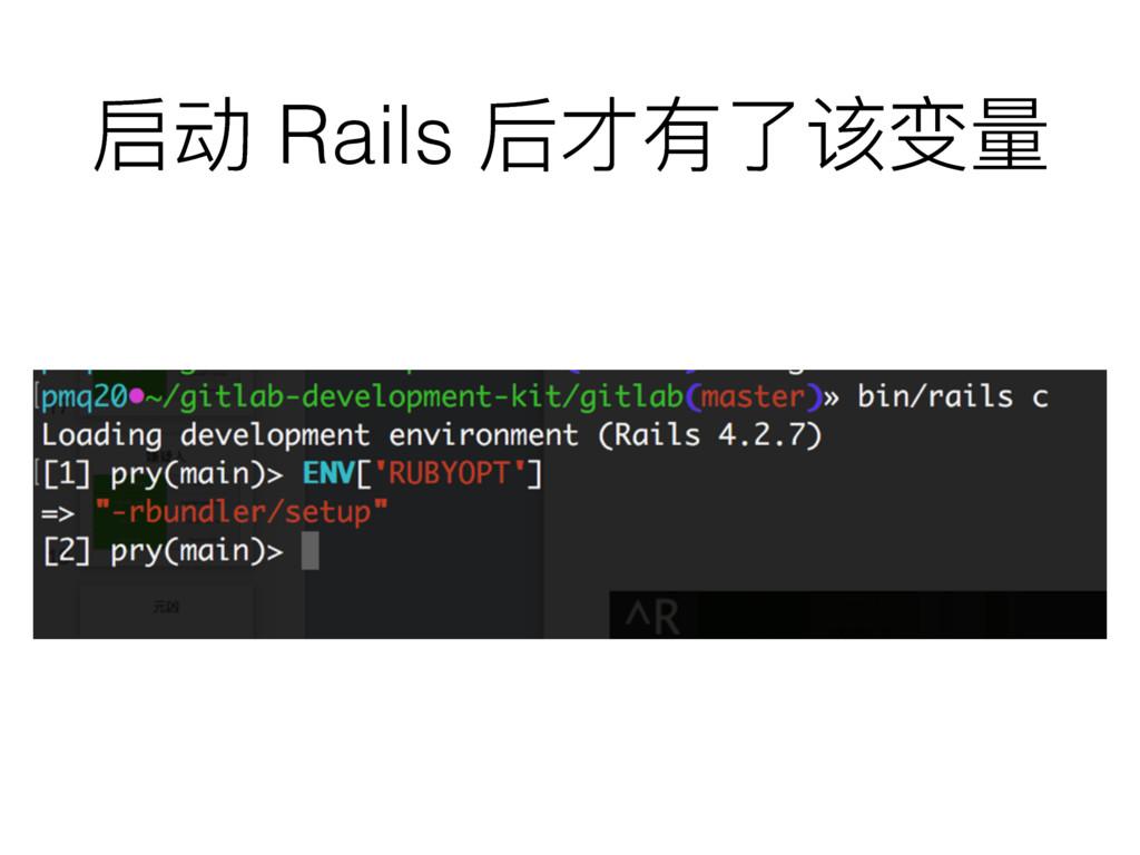 貉ۖ Rails ݸ磪ԧᧆݒᰁ