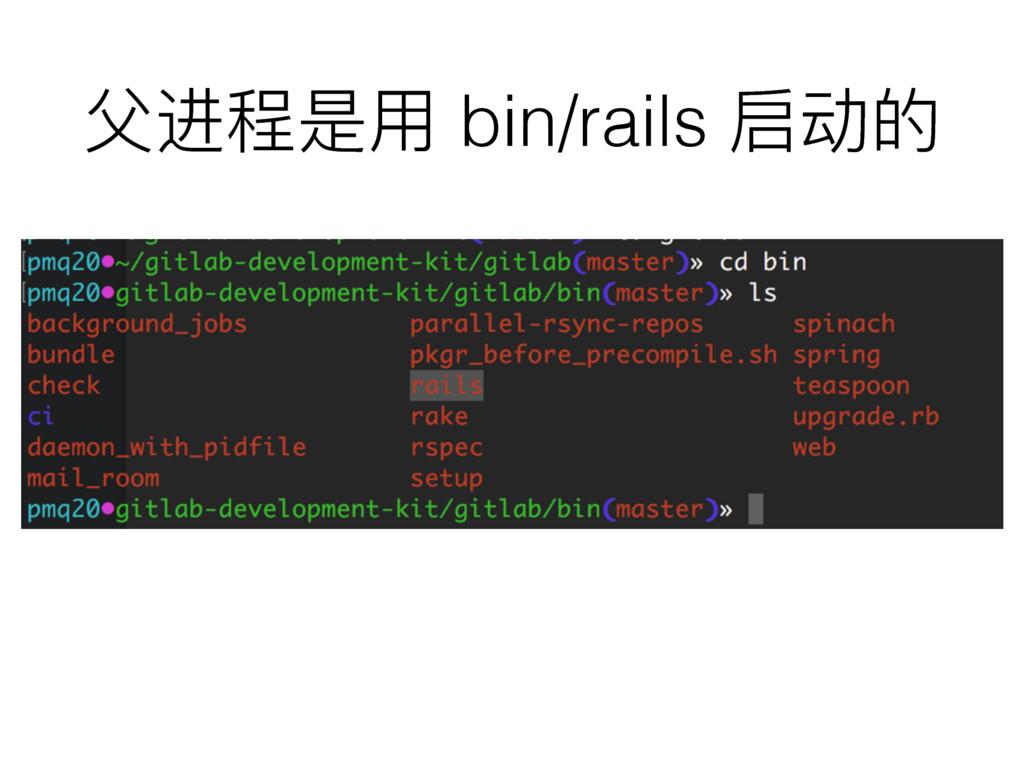 ᆿᬰ纷ฎአ bin/rails 貉ۖጱ