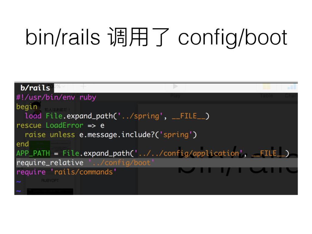 bin/rails ᧣አԧ config/boot