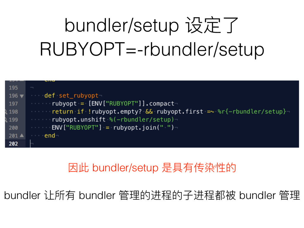 bundler/setup ᦡਧԧ RUBYOPT=-rbundler/setup ࢩ種 bu...