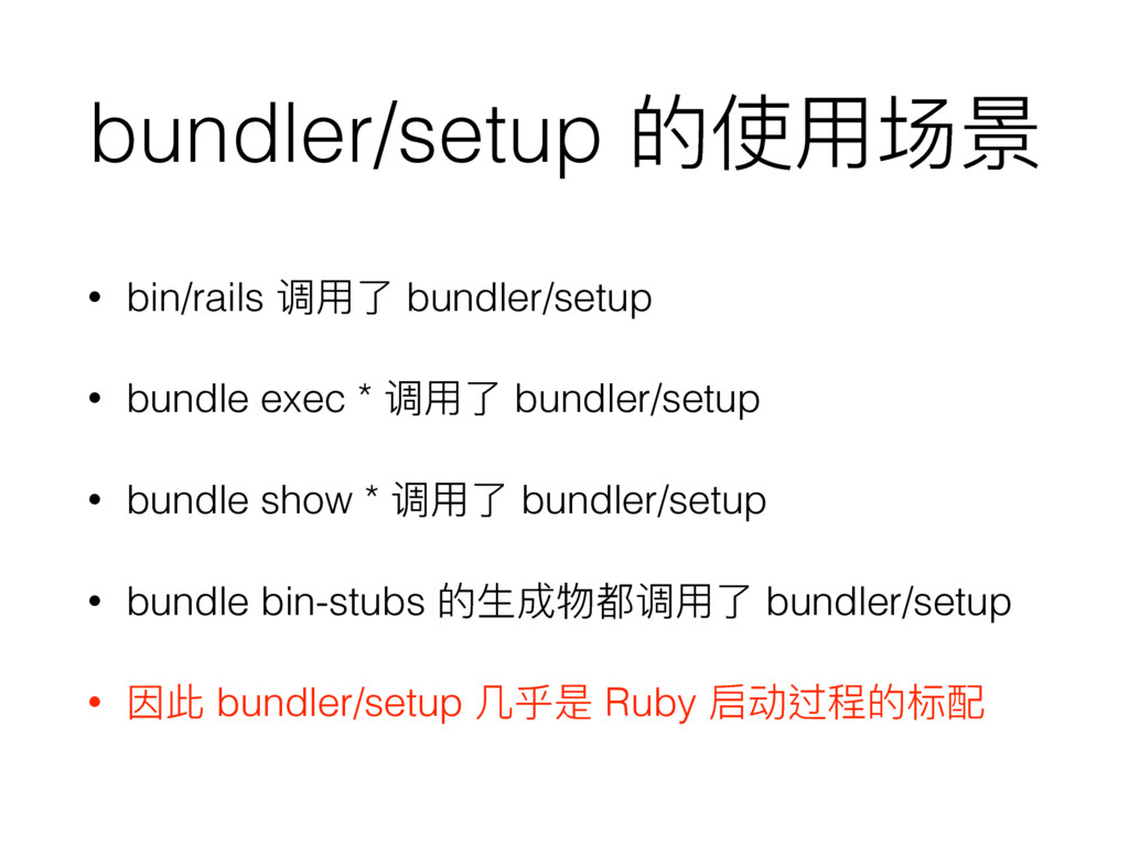 bundler/setup ጱֵአว • bin/rails ᧣አԧ bundler/set...