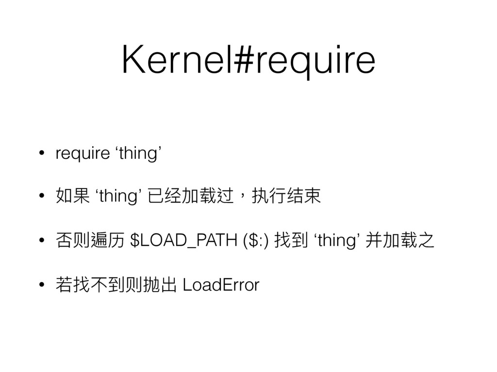 Kernel#require • require 'thing' • ইຎ 'thing' ૪...