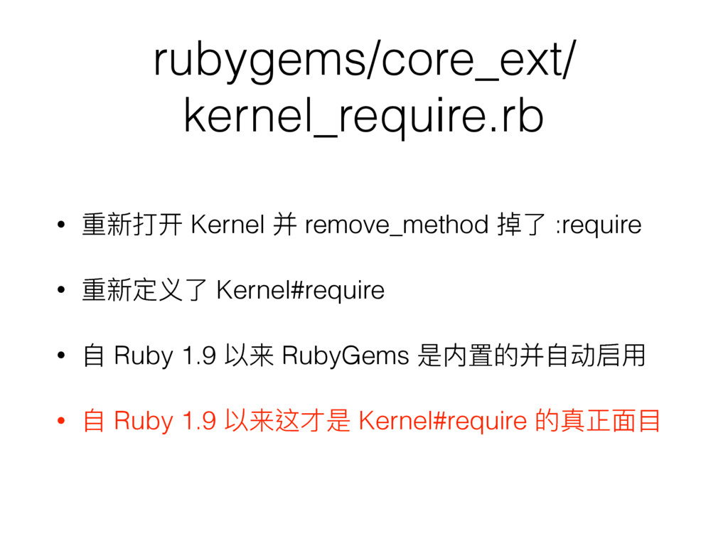 rubygems/core_ext/ kernel_require.rb • ᯿碝 Ker...