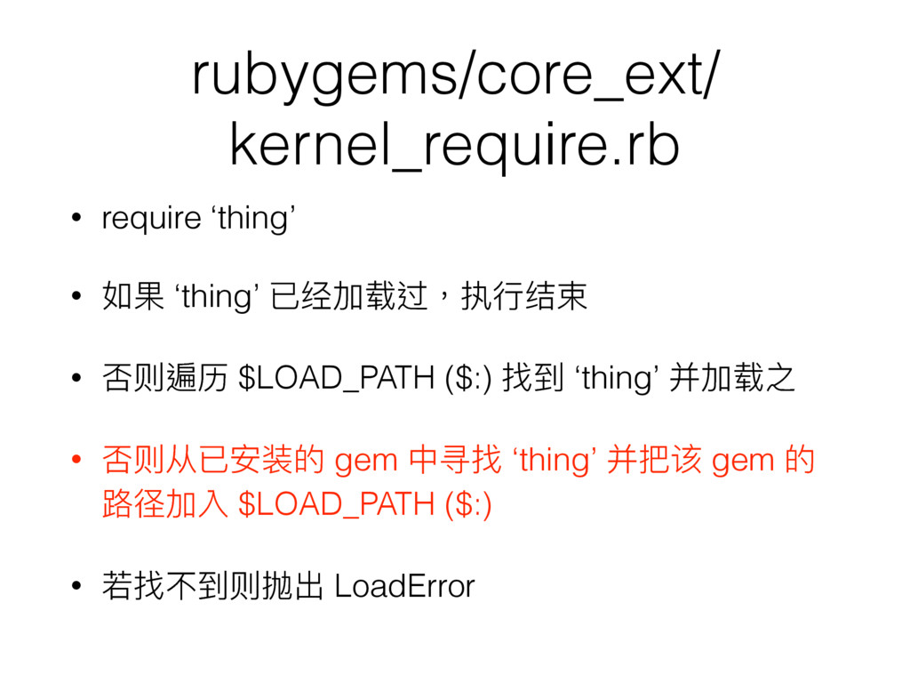 rubygems/core_ext/ kernel_require.rb • require ...