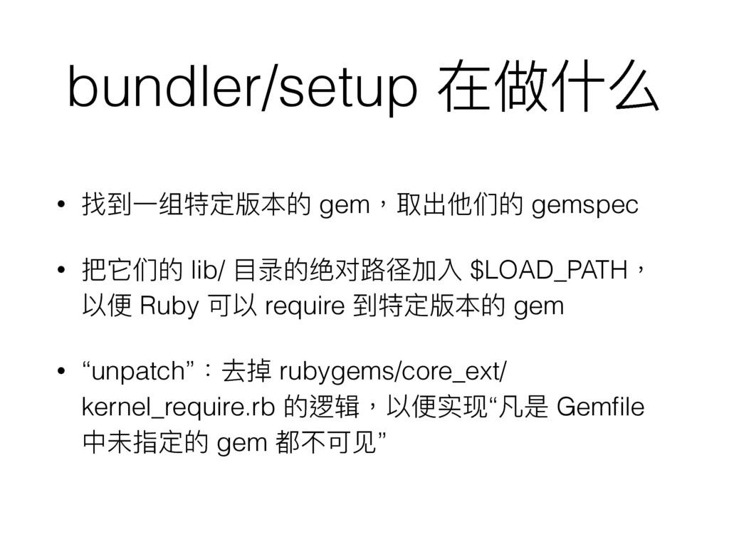 bundler/setup 狶Ջԍ • ತکӞᕟ粬ਧ粚ጱ gem牧玲ڊ犢ժጱ gemspe...