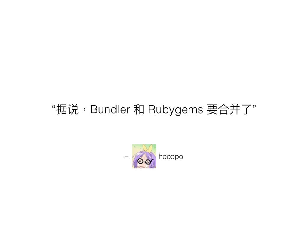 "– hooopo ""ഝ᧔牧Bundler  Rubygems ᥝݳଚԧ"""