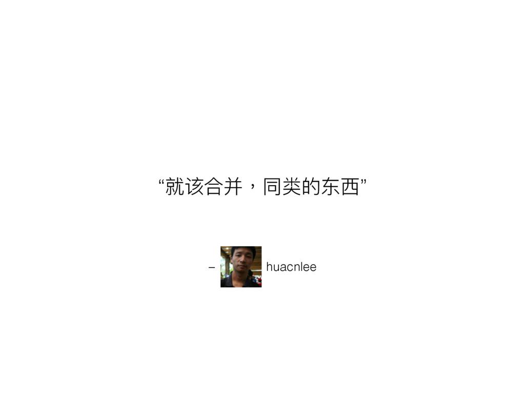 "– huacnlee ""疰ᧆݳଚ牧ݶ遞ጱӳᥜ"""