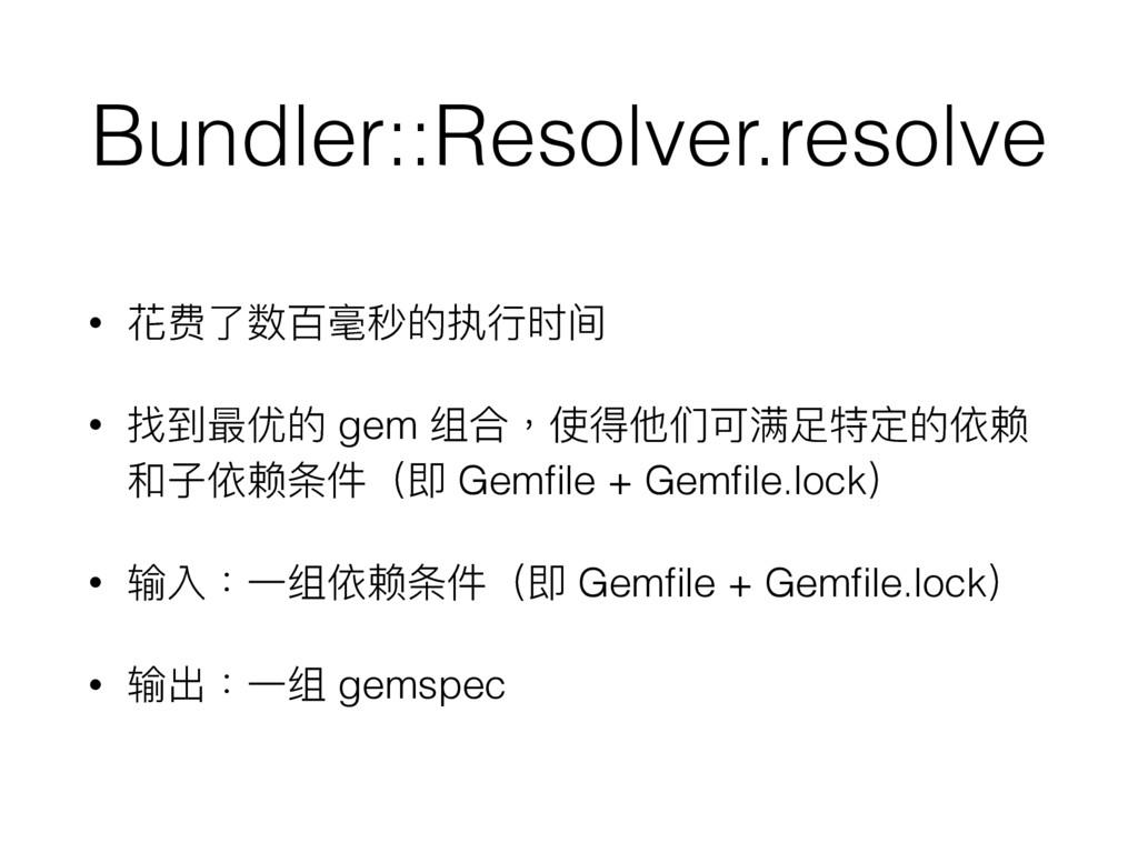 Bundler::Resolver.resolve • 臺ᩇԧ踞ጯྺᑁጱಗᤈᳵ • ತک磧犭...
