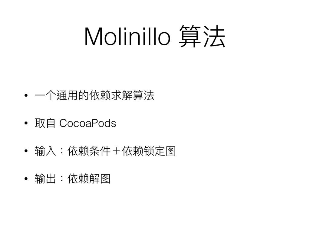 Molinillo ᓒဩ • Ӟӻ蝢አጱ狅ᩢ穩薹ᓒဩ • 玲ᛔ CocoaPods • ᬌ獈物...