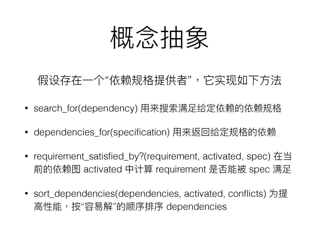 禊盢ು虡 • search_for(dependency) አ矾ᔱჿ᪃ᕳਧ狅ᩢጱ狅ᩢᥢ໒ •...
