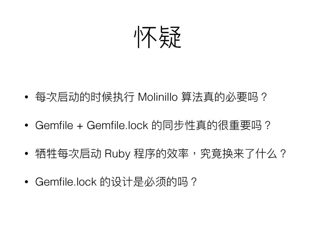 盥綡 • ྯ稞貉ۖጱ狡ಗᤈ Molinillo ᓒဩ፥ጱᥝހ牫 • Gemfile + Ge...