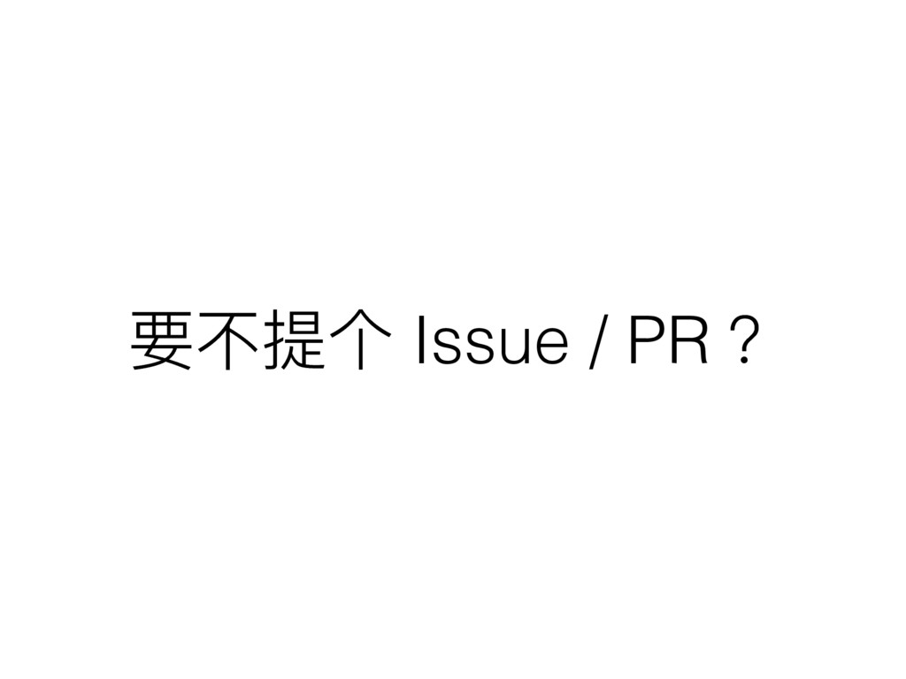 ᥝ犋ӻ Issue / PR牫