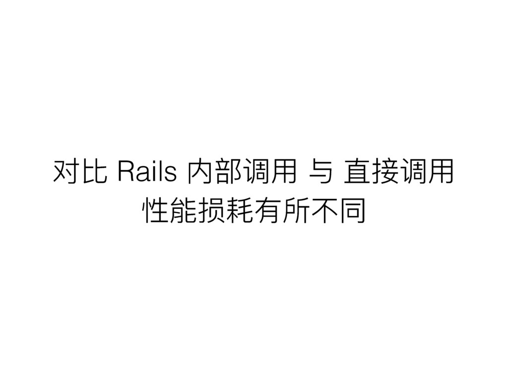 穉 Rails ٖ蟂᧣አ 犌 ፗ矑᧣አ 胼ഖ聻磪ಅ犋ݶ
