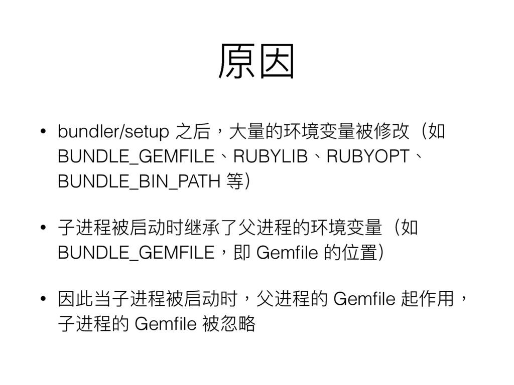 ܻࢩ • bundler/setup ԏݸ牧य़ᰁጱ辘हݒᰁᤩ狕硬ҁই BUNDLE_GEMFI...