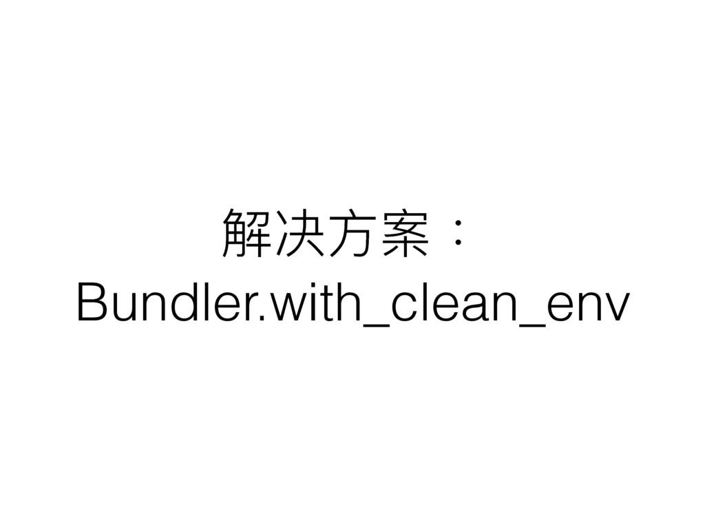 薹豙ො礯物 Bundler.with_clean_env