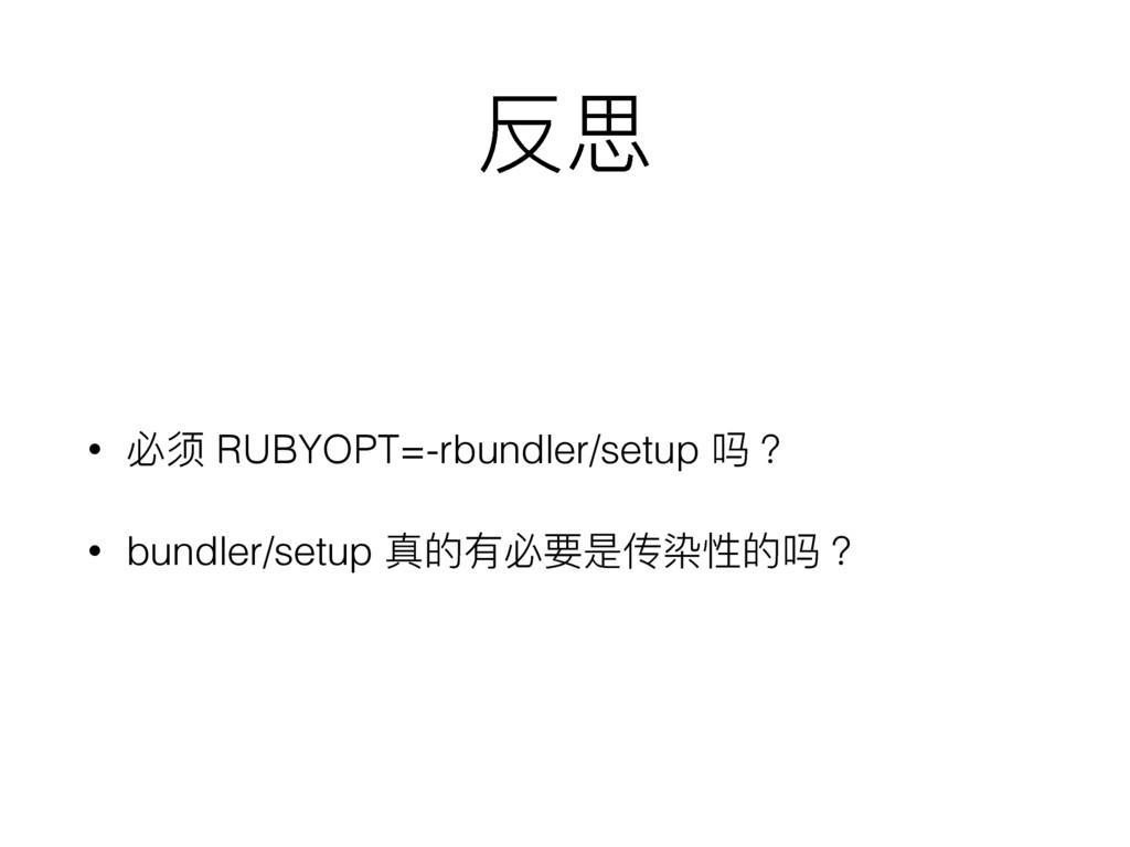 玱 • ᶳ RUBYOPT=-rbundler/setup ހ牫 • bundler/se...