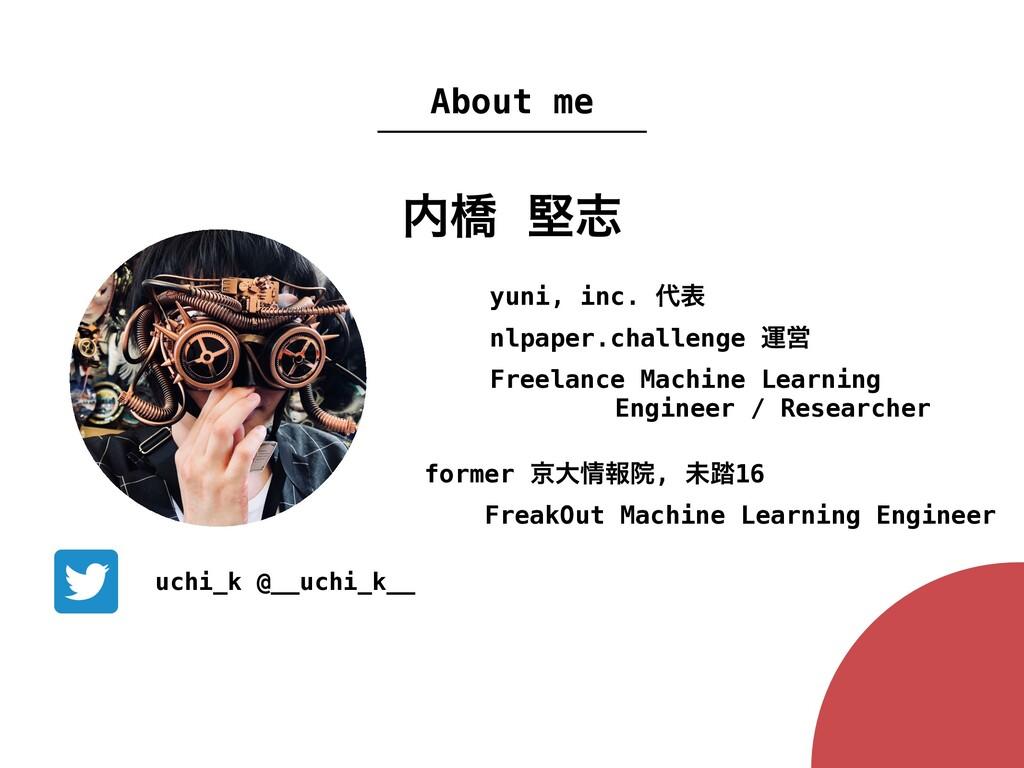 ڮ ݎࢤ uchi_k @__uchi_k__ About me yuni, inc. ද...
