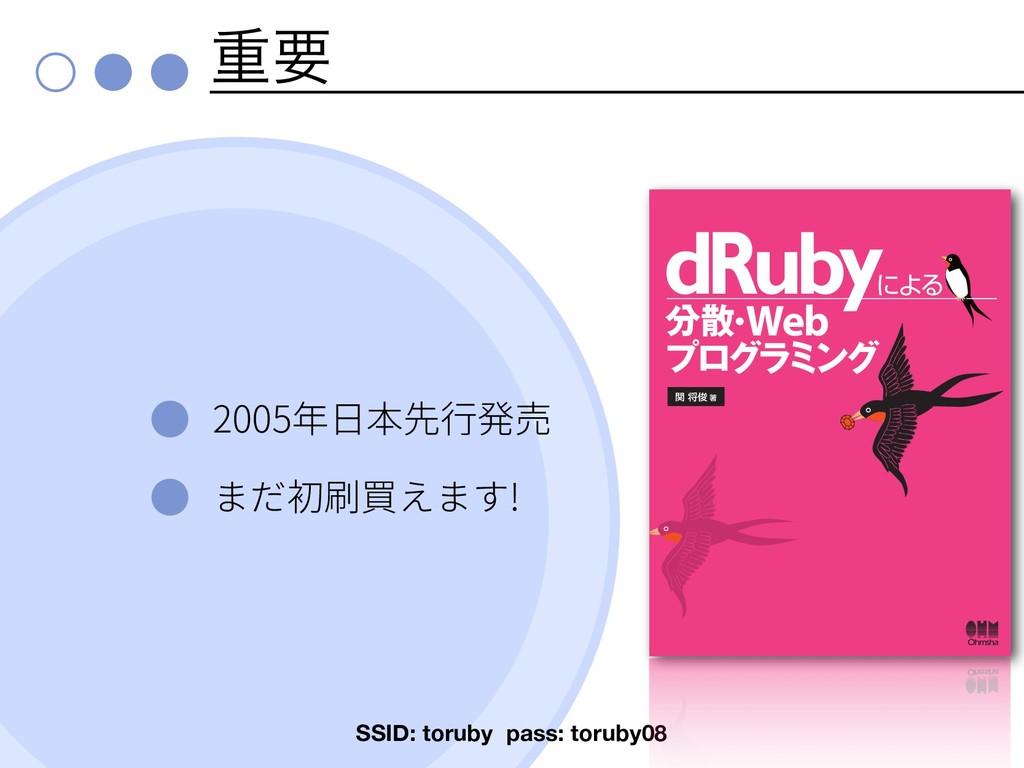 ॏཁ 2005 ! SSID: toruby pass: toruby08 dRuby ʹΑΔ...