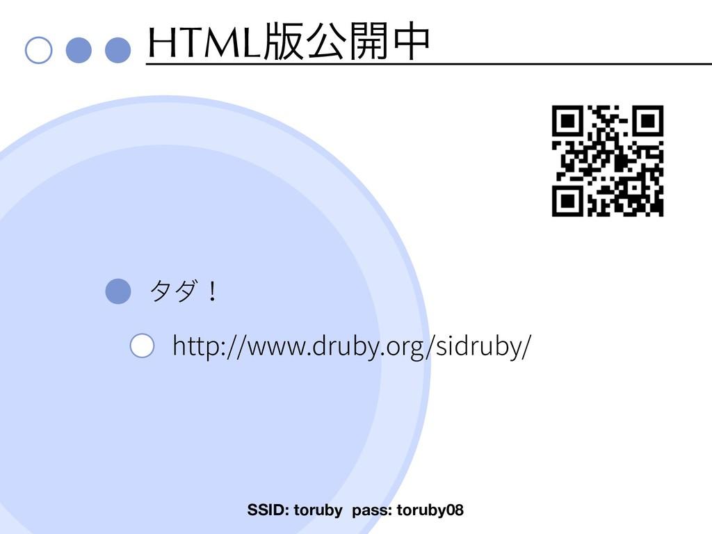 HTML൛ެ։த http://www.druby.org/sidruby/ SSID: to...
