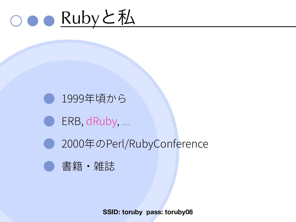 Rubyͱࢲ 1999 ERB, dRuby, .... 2000 Perl/RubyConf...
