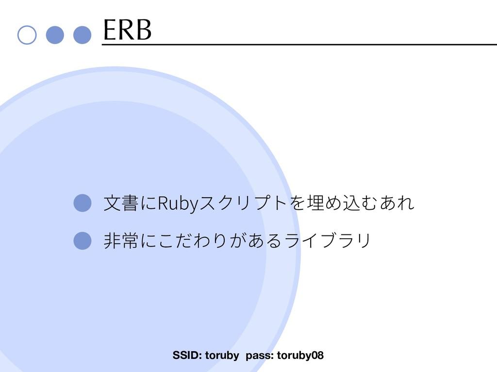 ERB Ruby SSID: toruby pass: toruby08