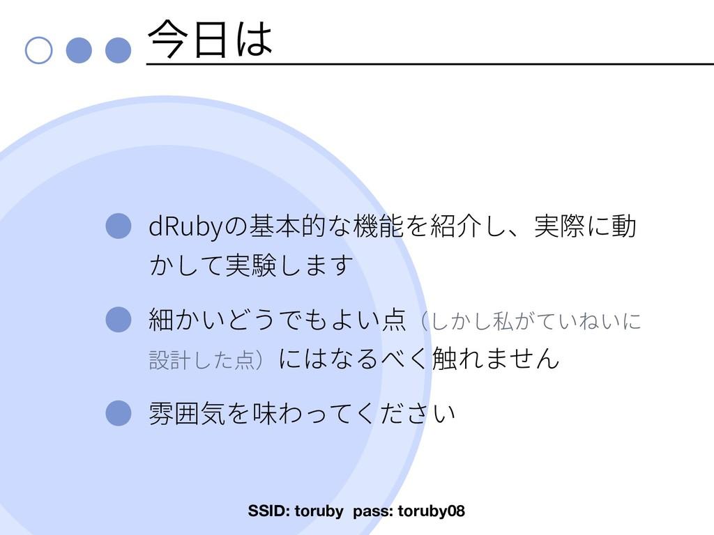 ࠓ dRuby 頃 SSID: toruby pass: toruby08
