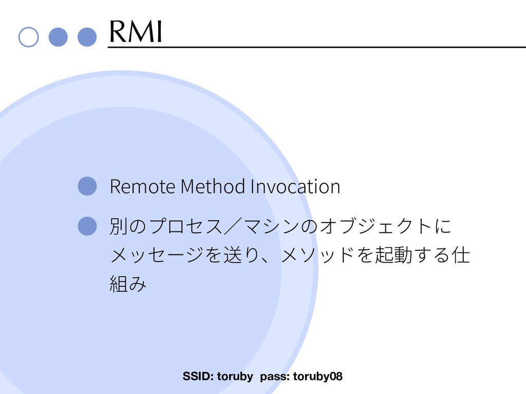 RMI Remote Method Invocation SSID: toruby pass:...