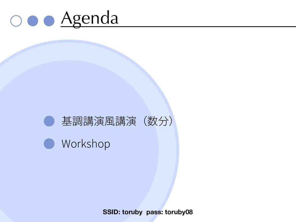 Agenda 頃 Workshop SSID: toruby pass: toruby08