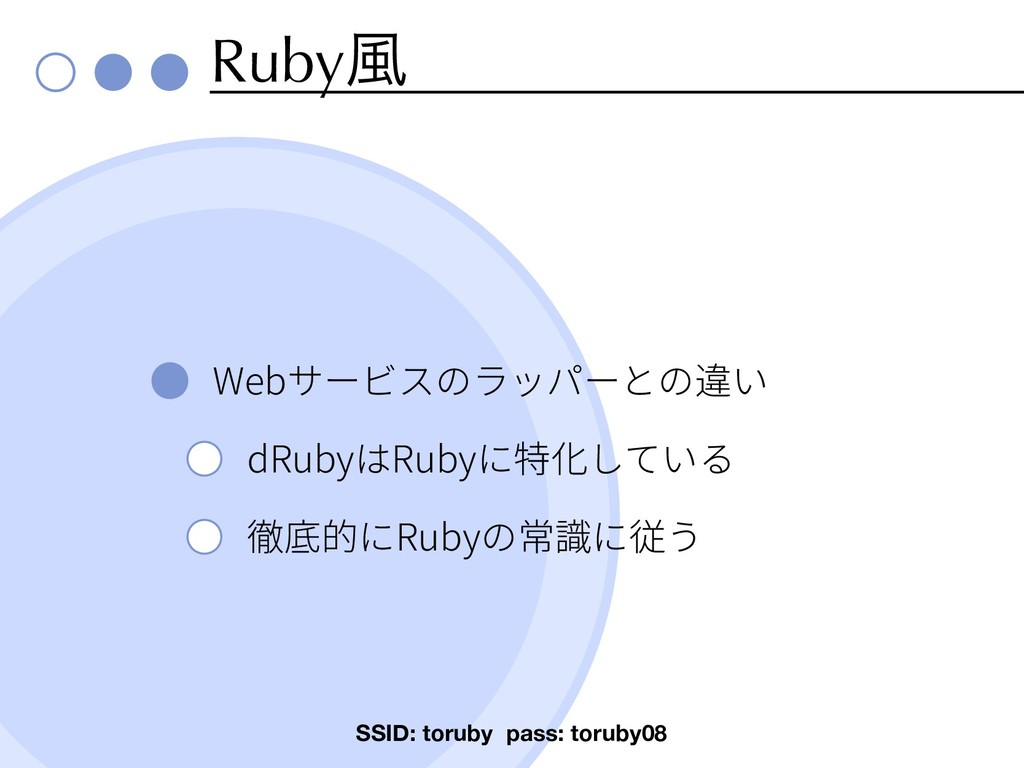 Ruby෩ Web dRuby Ruby Ruby SSID: toruby pass: to...