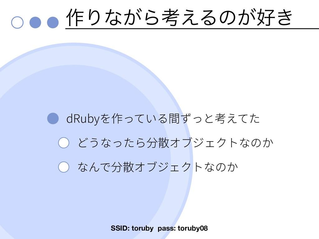 ࡞Γͳ͕Βߟ͑Δͷ͕͖ dRuby SSID: toruby pass: toruby08