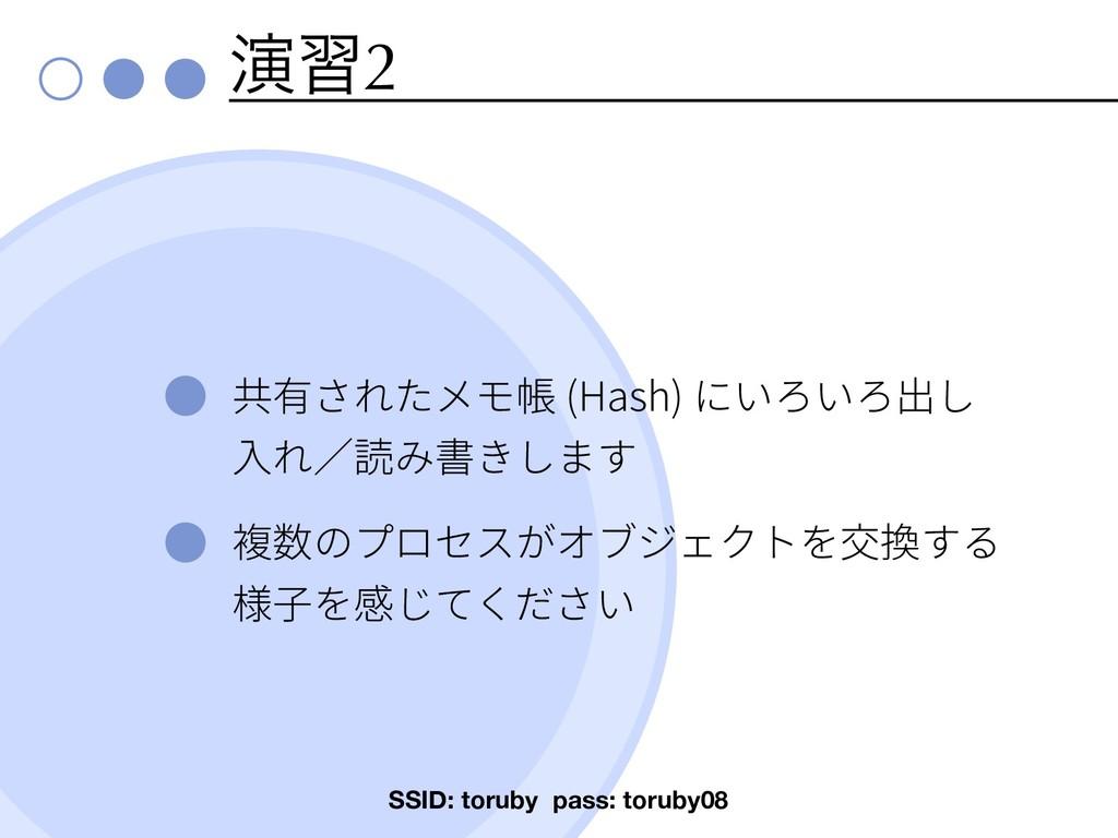ԋश2 (Hash) SSID: toruby pass: toruby08