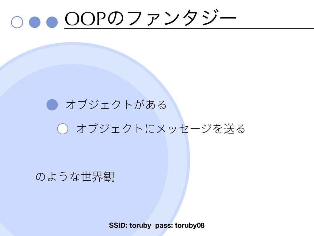 OOPͷϑΝϯλδʔ SSID: toruby pass: toruby08