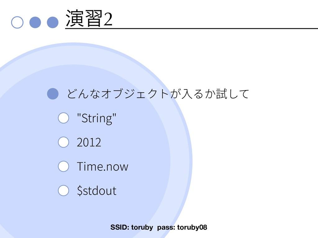 "ԋश2 ""String"" 2012 Time.now $stdout SSID: toruby..."