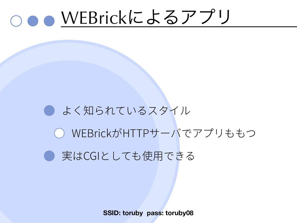 WEBrickʹΑΔΞϓϦ WEBrick HTTP CGI SSID: toruby pas...