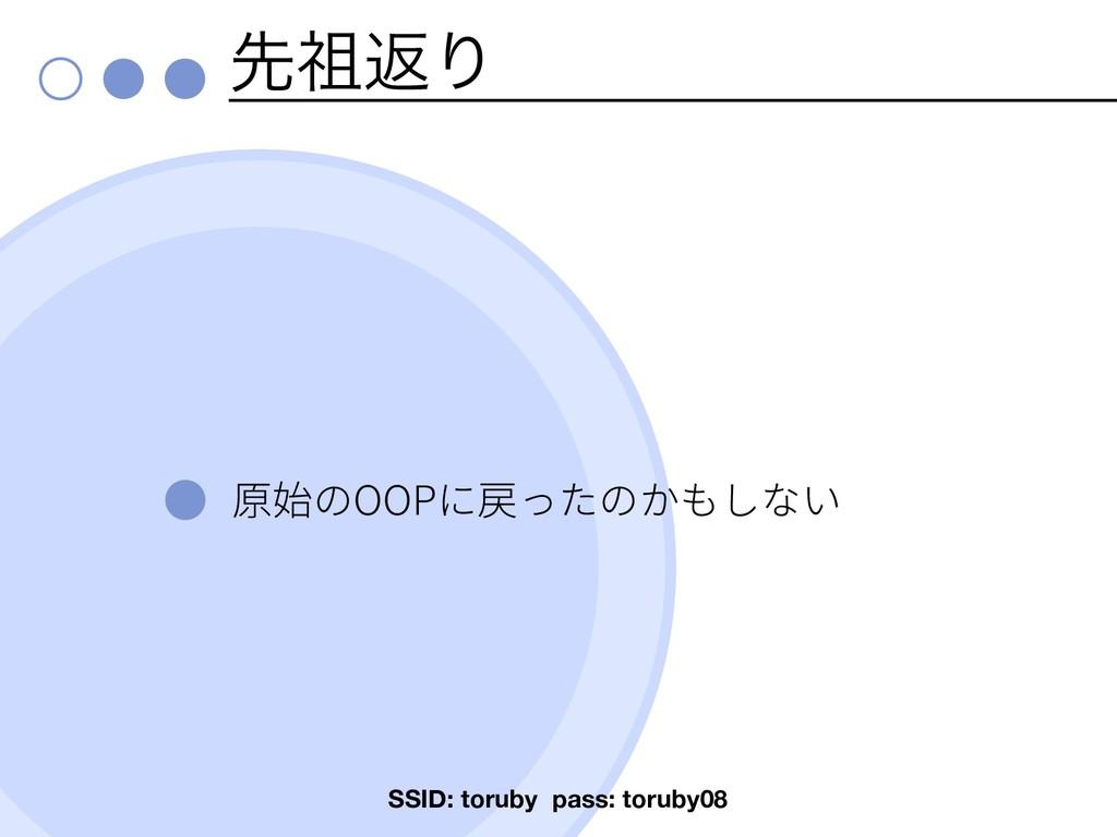 ઌฦΓ OOP SSID: toruby pass: toruby08